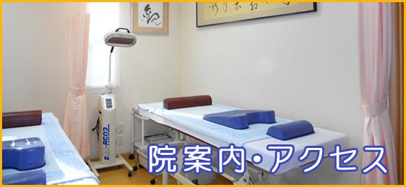 『南つくし野鍼灸院』|院案内・アクセス