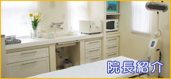 『南つくし野鍼灸院』|院長紹介